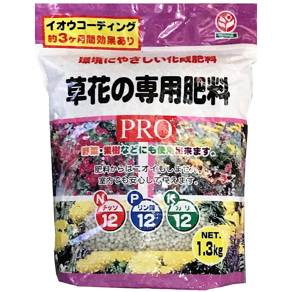 草花の専用肥料 PRO 1.3kg