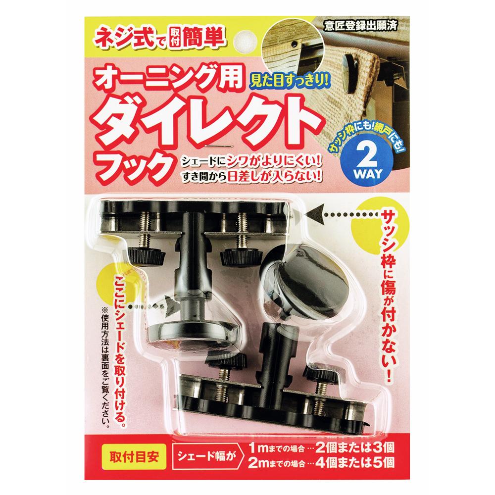 ワタナベ工業オーニング用ダイレクトフック OH−02 2個組