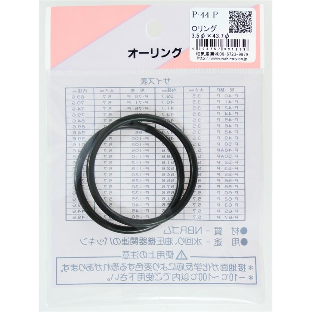 Oリング P−44 P