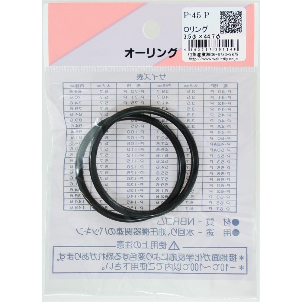 Oリング P−45 P