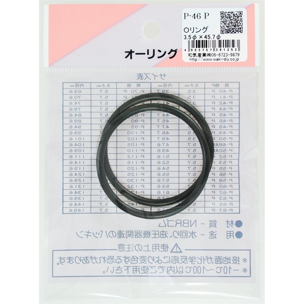 Oリング P−46 P