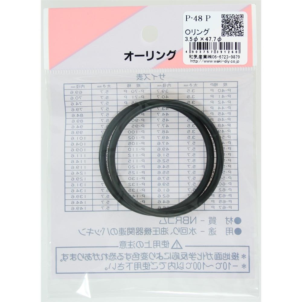 Oリング P−48 P