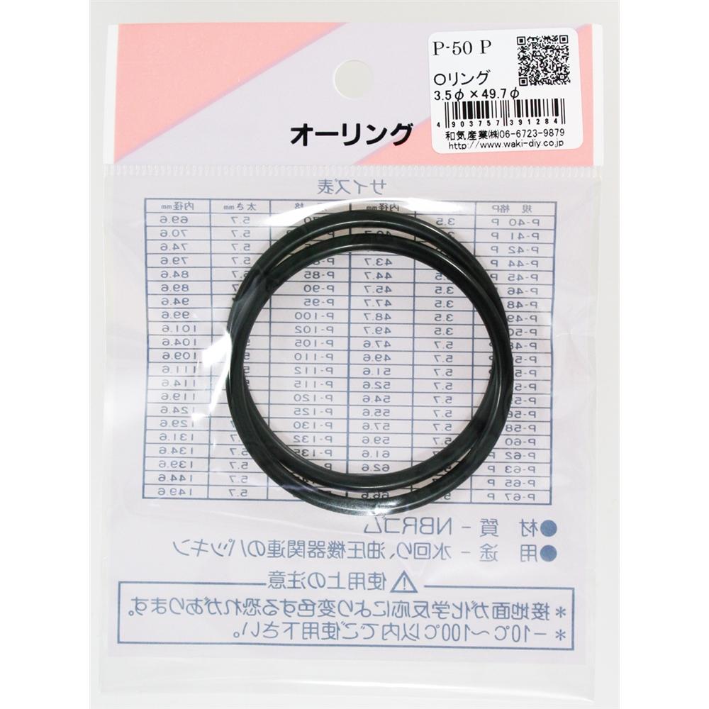 Oリング P−50 P