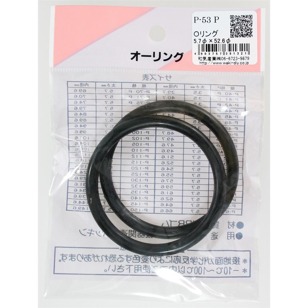 Oリング P−53 P