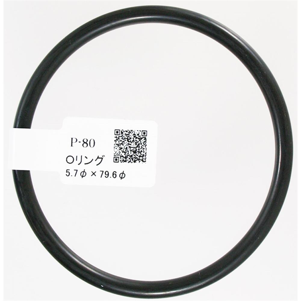 Oリング P−80