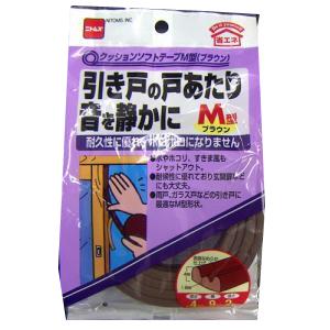 クッションソフトテープ M型 ブラウン E1621
