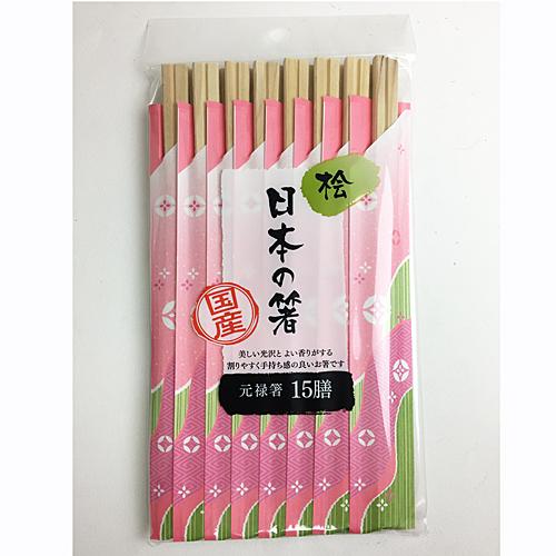 日本の箸 桧元禄箸 15膳