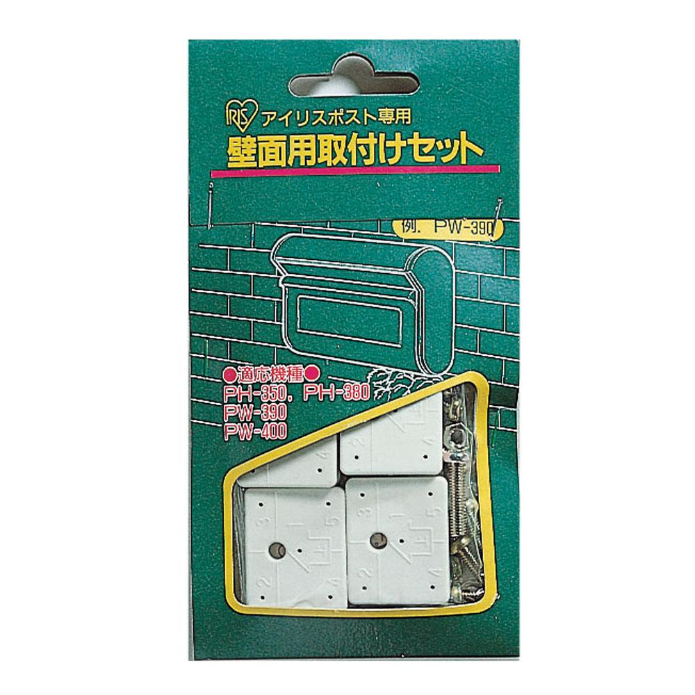 アイリスポスト専用壁面用取付けセット ホワイト