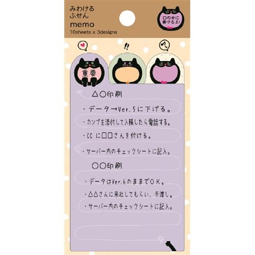 みわける付箋 M03641(黒猫)
