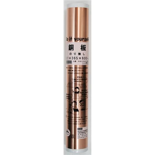 銅板 巻物 R150 0.1X365X600MM