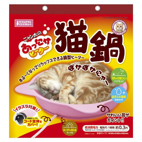 あったかヒーター猫鍋 CT−339