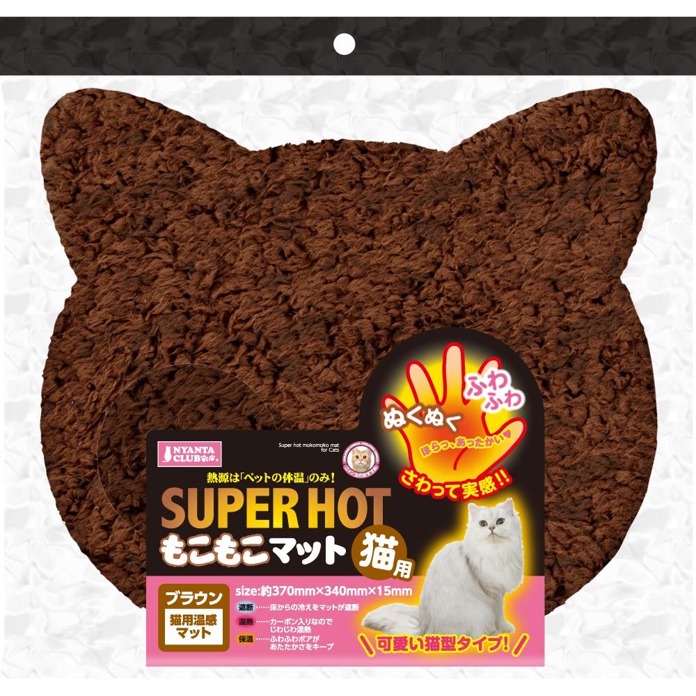 スーパーホットマットもこもこ猫用 ブラウン