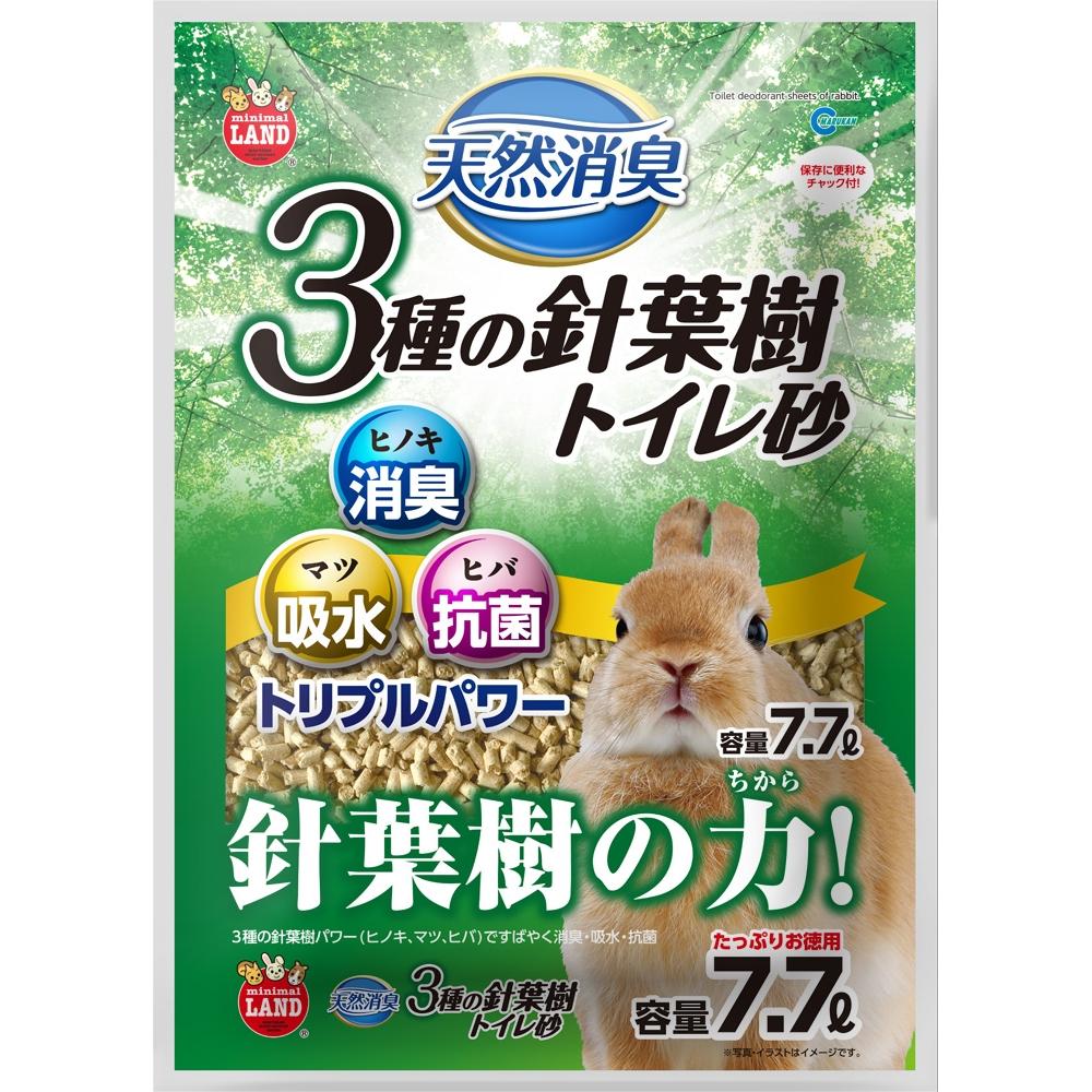 3種の針葉樹トイレ砂 7.7L