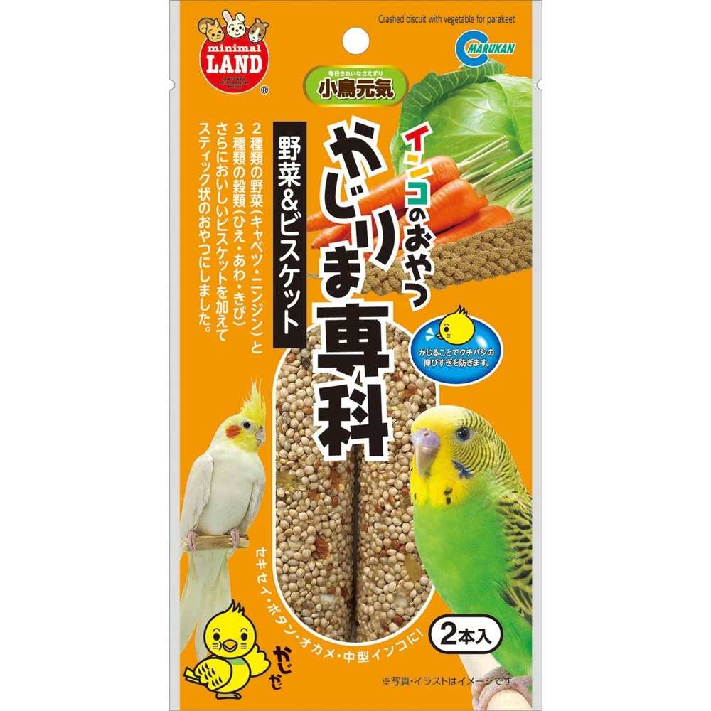 インコのかじりま専科 野菜&ビスケット 2本入