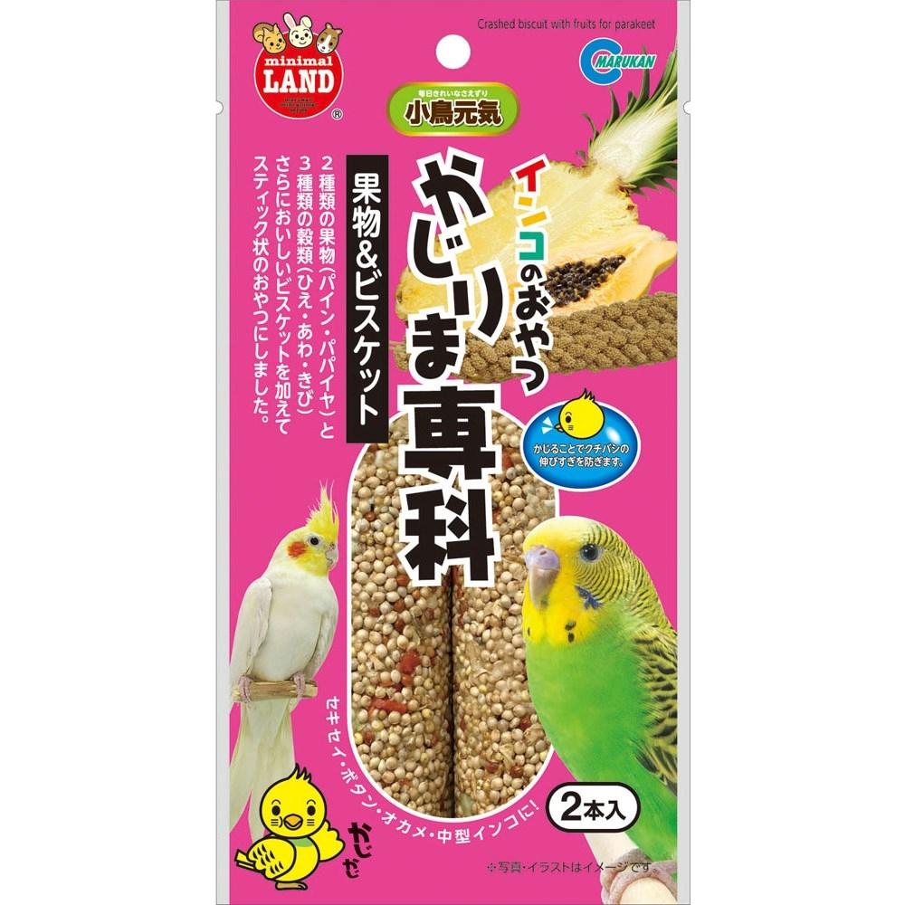 インコのかじりま専科 果物&ビスケット 2本入