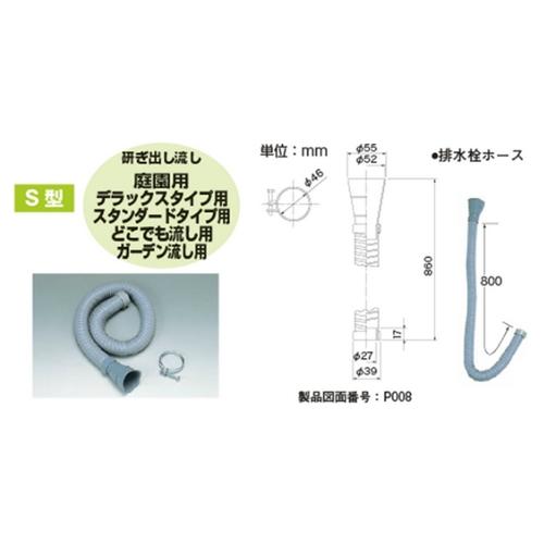 流し排水栓ホースS型