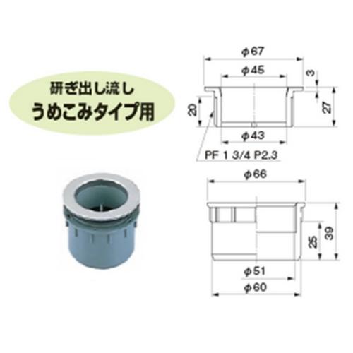 流し排水栓 うめこみタイプ用