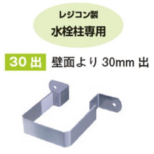レジコン製水栓柱用止め金具 30出