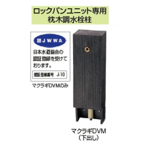 枕木調水栓柱(下出し) DVM650