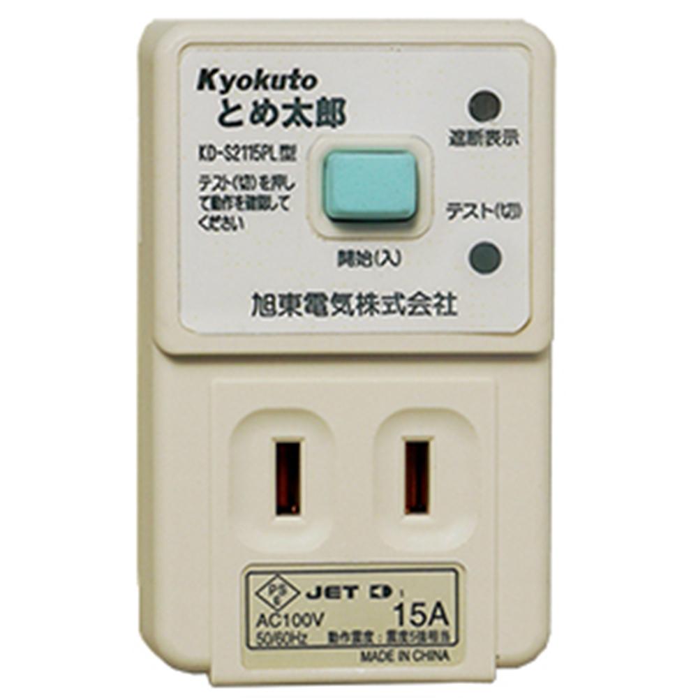旭東電気 とめ太郎 KD−S2115PL