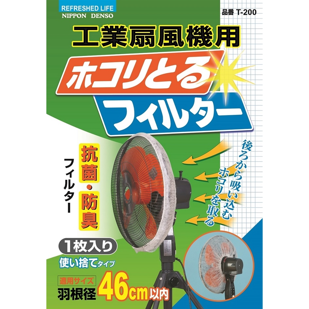日本デンソー 工業扇用 ホコリとるフィルター T−200
