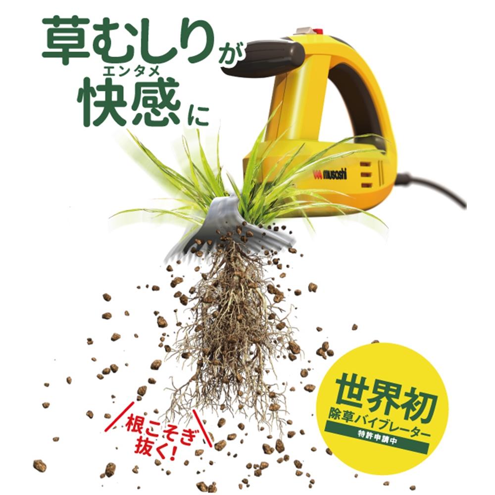 ◆ムサシ 除草・草むしりバイブレーター WE−700 100V電源