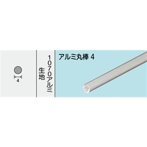 アルミ丸棒 NO.534 4X1000MM