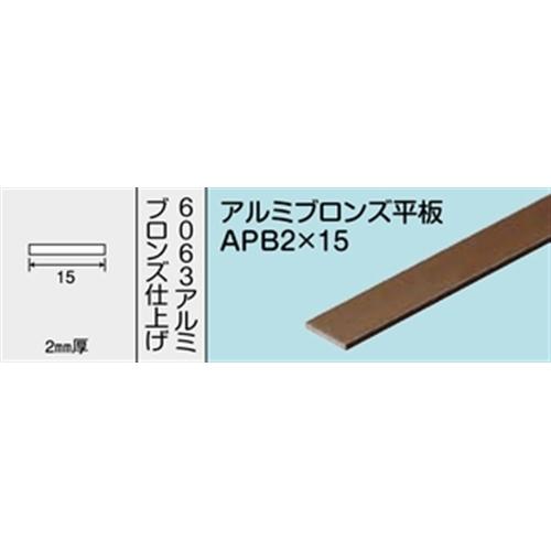 アルミブロンズ平板 NO.1218 APB2X15 1000MM