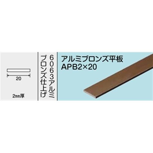 アルミブロンズ平板 NO.1219 APB2X20 1000MM