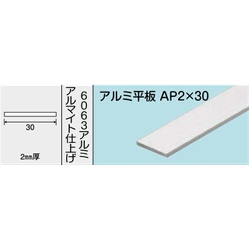 アルミ平板 NO.1243 AP2X30 1000MM