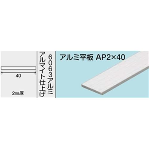 アルミ平板 NO.1244 AP2X40 1000MM