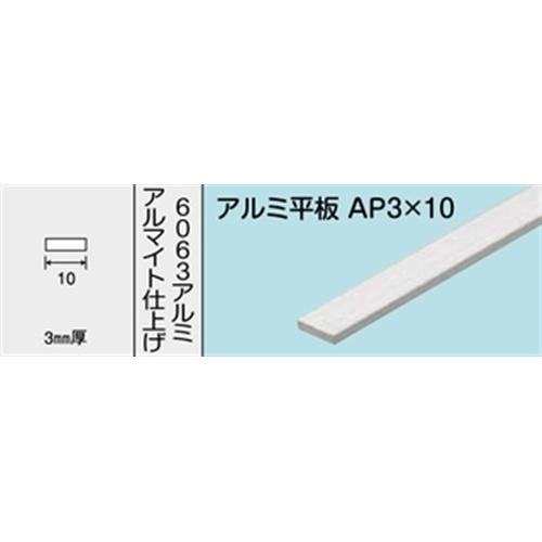 アルミ平板 NO.1245 AP3X10 1000MM