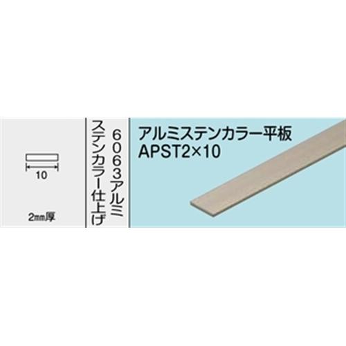 アルミステンカラー平板 NO.1268 APST2X10 1000MM