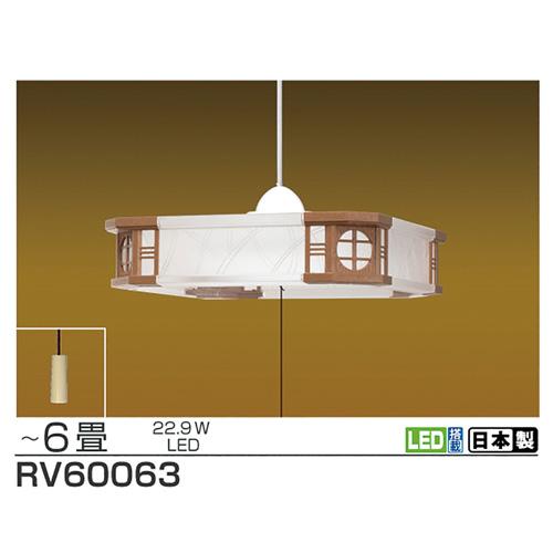 タキズミ LEDペンダント RV60063