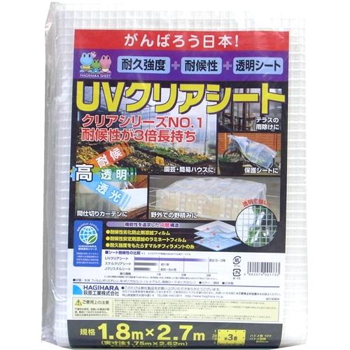 UV クリアーシート クリア 1.8m×2.7m