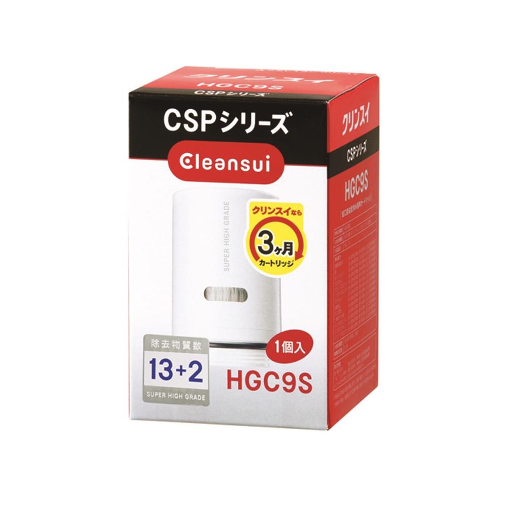 クリンスイCSPカートリッジ HGC9S