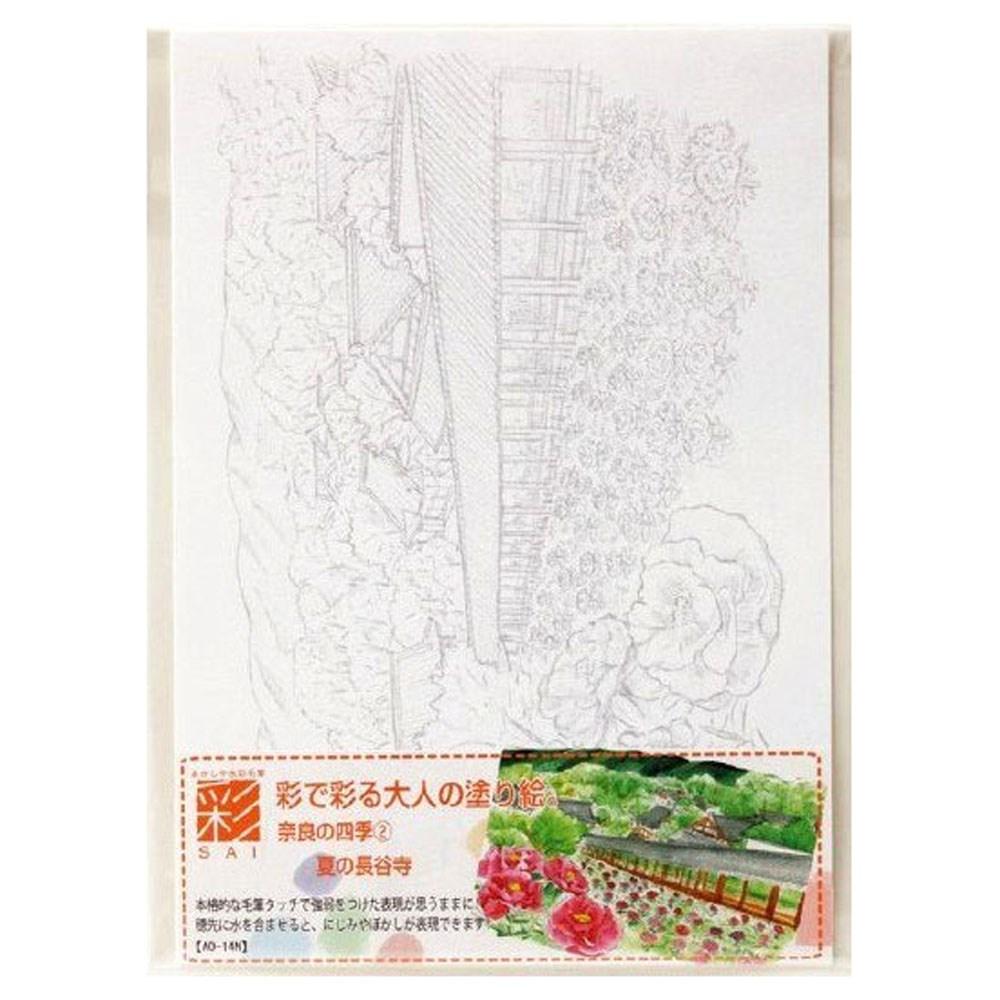 彩で彩る大人の塗り絵奈良の四季2 AO−14N