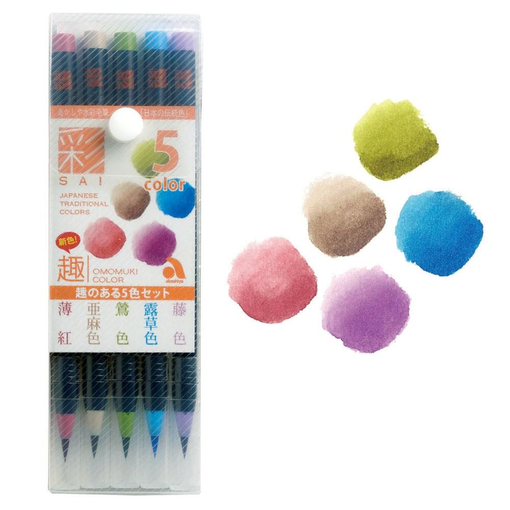 水彩毛筆「彩」趣のある5色セット