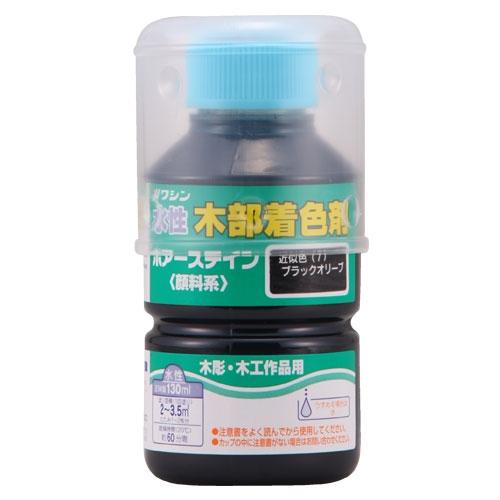 ポアステイン 130ML ブラックオリ−ブ