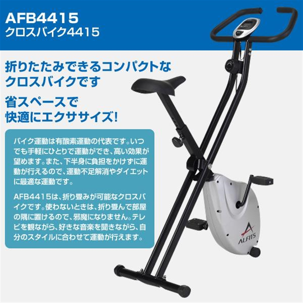 ALINCO(アルインコ)クロスバイク4415 フィットネスバイカウ ジム ダイエット 健康器具AFB4415