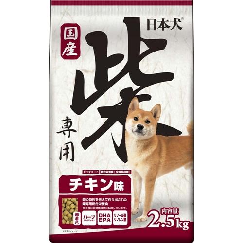 日本犬柴専用チキン味 2.5kg