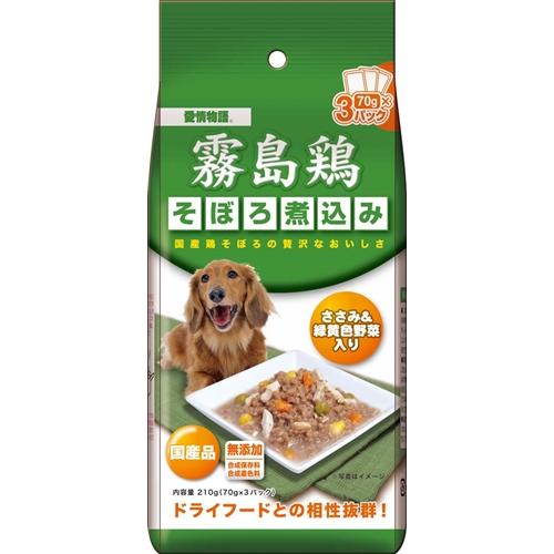 愛情物語・霧島鶏 そぼろ煮込み ささみ&緑黄色野菜入り 210g(70g×3)