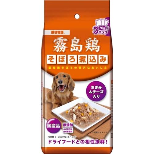 愛情物語・霧島鶏 そぼろ煮込み ささみ&チーズ入り 210g(70g×3)