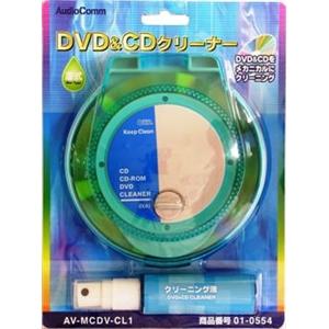 DVD&CDクリーナー AV−MCDV−CL1