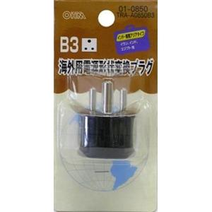海外用電源形状変換プラグ B3タイプ TRA−A0850B3