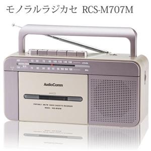 AudioComm モノラルラジカセ ワイドFM 補完放送対応 RCS−M707M