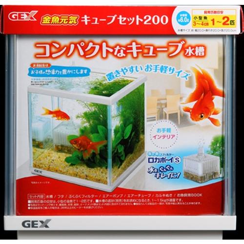 金魚元気キューブセット200