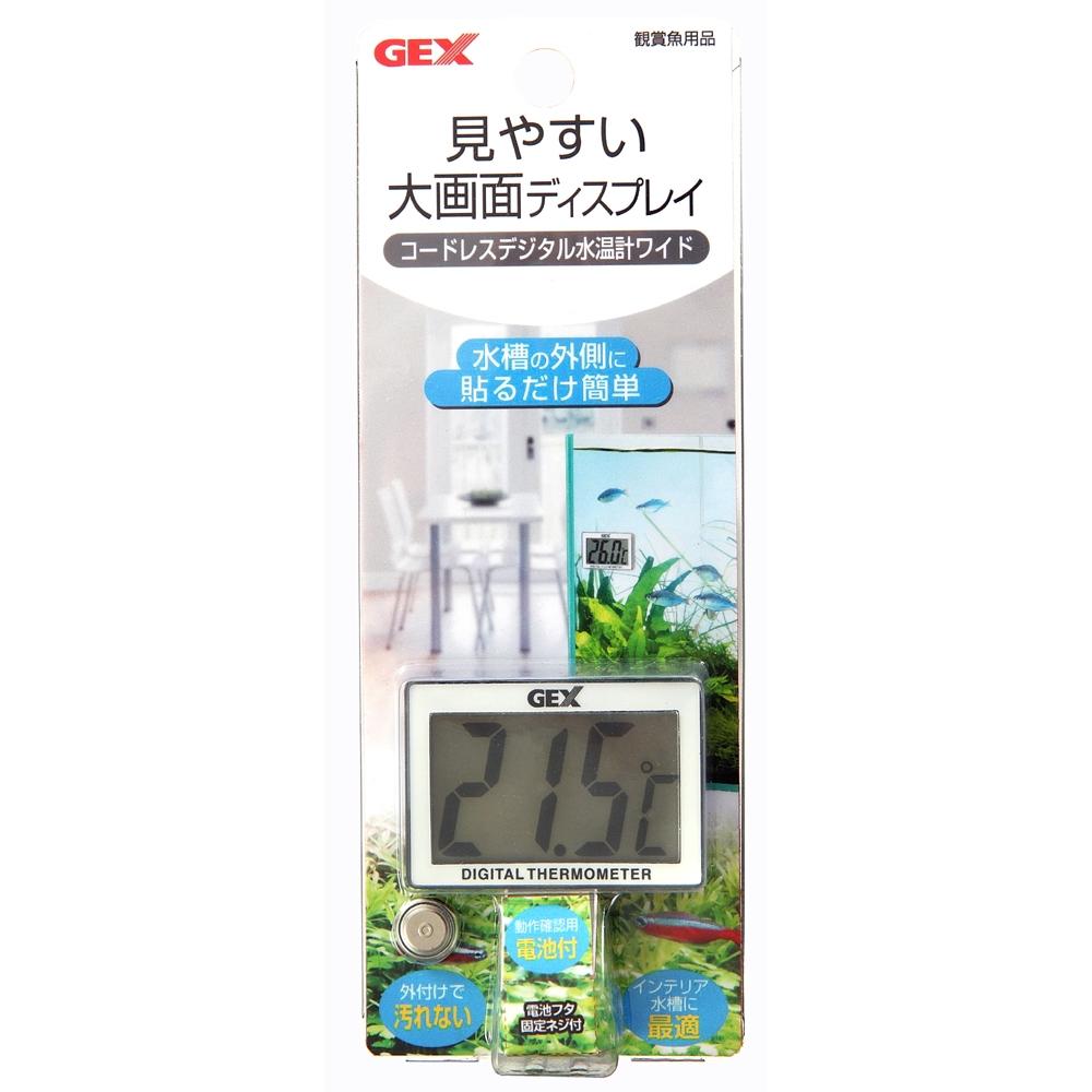 デジタル水温計コードレス ワイド