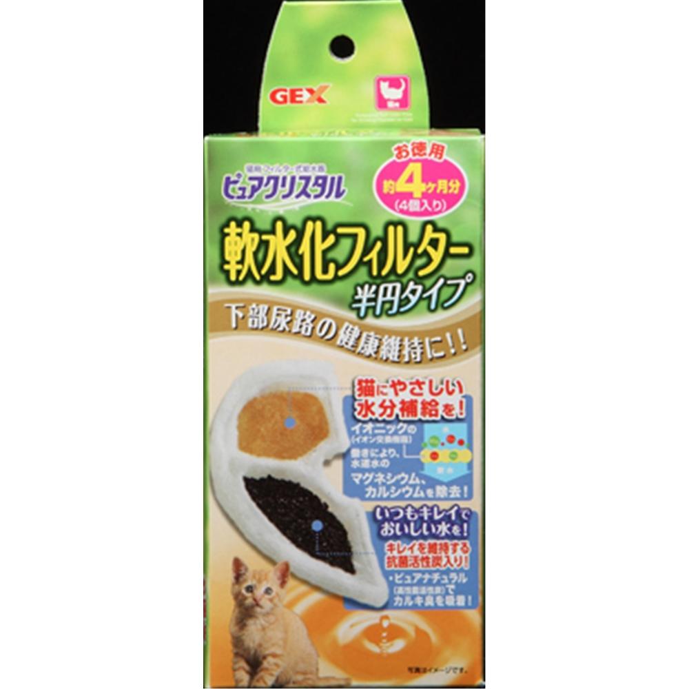 PC軟水化フィルター半円タイプ4P 猫用