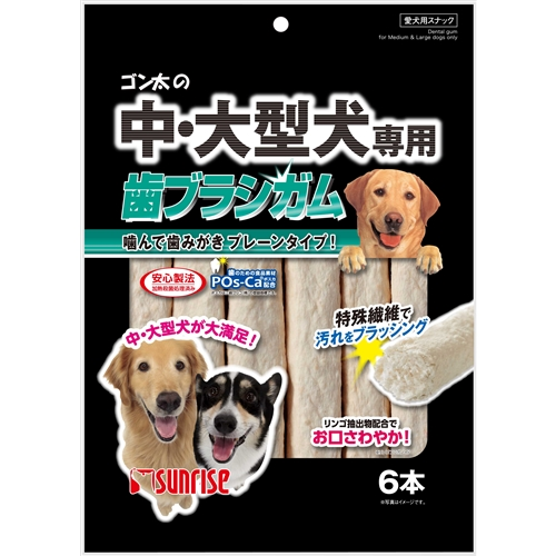 サンライズ歯ブラシガム中・大型犬専用 6本